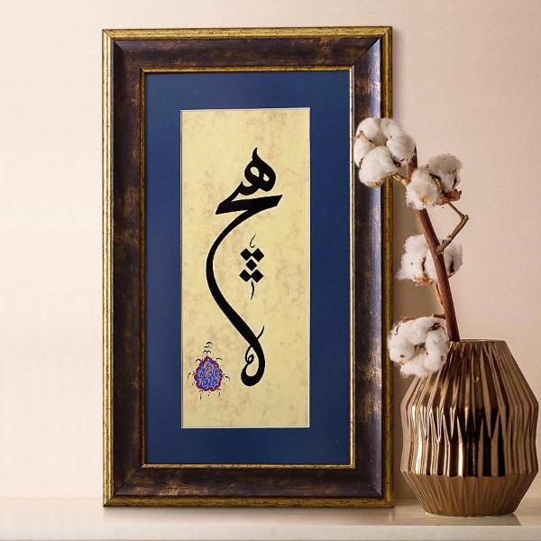 Sufi Philosophy Art, Arabic Calligraphy, Islamic Wall Art, FRAMED ORIG