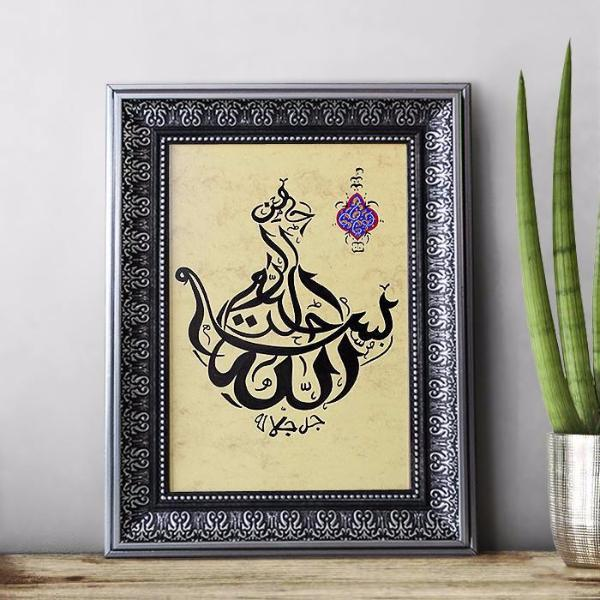 Bismillah In the name of Allah Arabic Calligraphy, Arabic Home Decor,