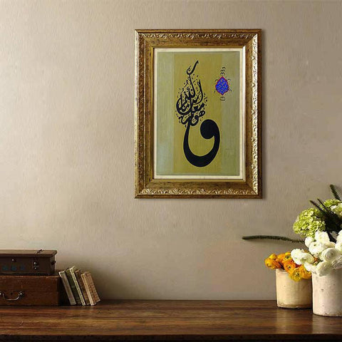 Quranic Calligraphy Surah Al Hadid, Islamic Gifts, ORIGINAL Calligraphy Painting, Framed Arabic Art, Islamic Wall Art, Arabic Wall Decor - islamicartstore.com