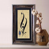 Calligraphy Wall Hanging, Arabic Art Gift, Black Ink Painting, HANDWRITTEN Quran Calligraphy Art, Islamic Home Decor, Framed Art 25x40 - islamicartstore.com