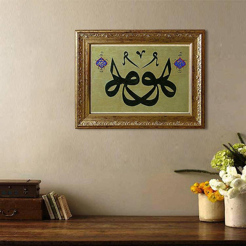 Sufism Art, Calligraphy Wall Decor, Islamic Gifts, ORIGINAL Painting, Framed Wall Art, Islamic Calligraphy Wall Hanging, Arabic Wall Art - islamicartstore.com