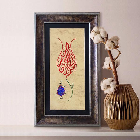 Islamic Art, Bismillah Quran Verse Calligraphy, Framed Islamic Painting, Arabic Calligraphy Wall Decor, Red Flower Ink Drawing, Arabic Art - islamicartstore.com