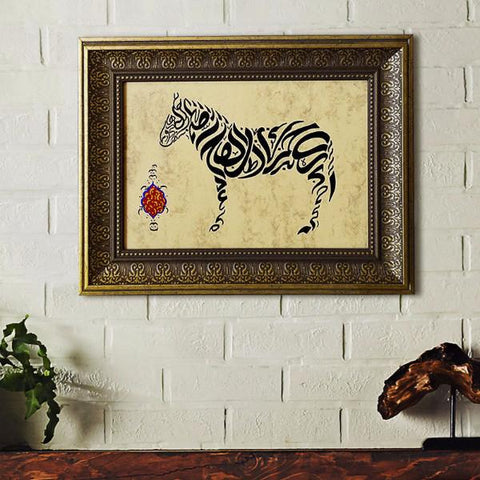 Calligraphic Zebra Wall Art, Modern Islamic Art, Biomorphic Artwork, Muslim Wall  Decor,