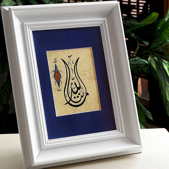 Modern Islamic Art, MashaAllah Arabic Calligraphy Wall Art, Islamic Decor, Islamic Birthday Gift, Muslim Wall Art, Muslim Artwork - islamicartstore.com