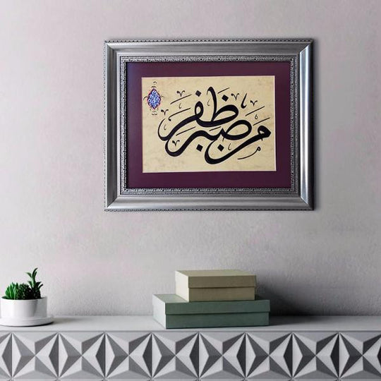 Islamic Inspirational Wall Art, Gift for Muslim, Framed Islamic Art, Arabic Calligraphy Wall Hanging, Contemporary Islamic Home Decor - islamicartstore.com