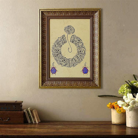 Nazar Dua, Quranic Ayah for Protection, Evil Eye Bad Eye Islamic Talisman Wall Art, Calligraphy Wall Art, Muslims Religious Art - islamicartstore.com