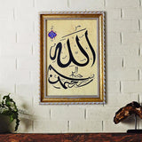 Bismillah Wall Art, Arabic Calligraphy, Framed Arabic Art 9x13, Vintage Islamic Picture, Eid Gifts - islamicartstore.com