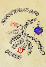 Whirling Dervish Calligraphy Painting, Sufi Art, Persian Poetry, Hallaj Poetry, Islamic Poetry Art, Arabic Gift, Arabic Wall Art - islamicartstore.com
