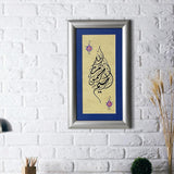 "Modern Calligraphy Wall Art Basmala, Islamic Calligraphy Art, Modern Islamic Painting 15""x9"", Islamic Wall Decor, Framed Arabic Art - islamicartstore.com"