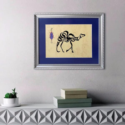 Camel Wall Art, Modern Islamic Calligraphy Art, Handcrafted Islamic Decor, Islamic Gift, Arabic Art, Islamic Wall Art - islamicartstore.com