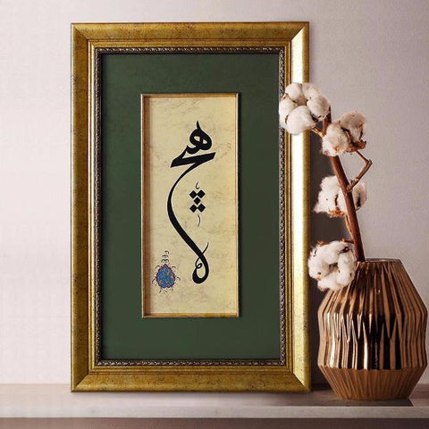 Persian Calligraphy, Sufi Wall Art, FRAMED ORIGINAL Islamic Painting, Persian Art, Sufi Home Decor, Islamic Gift, Islamic Wall Art - islamicartstore.com