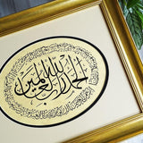 Al-Fatiha Quranic Calligraphy Wall Art, Islamic Wedding Gifts, Islamic Decor Art, Islamic Calligraphy, Islamic Art, Modern Islamic Decor - islamicartstore.com