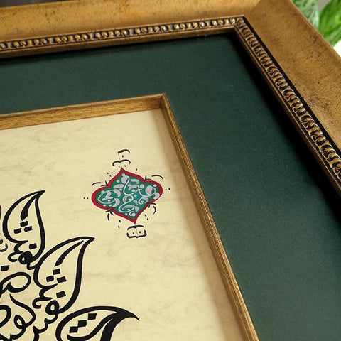 HAND PAINTED Arabic Calligraphy Wall Art \