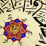 Islamic Decoration Surah al Ikhlas Wall Hanging, Arabic Calligraphy Painting, Calligraphy Wall Art, Islamic Gifts, Nikah Gift - islamicartstore.com