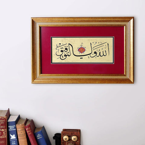 Quran Quote 'My success is from Allah' Calligraphy Wall Art Framed, Islamic Art, Arabic Calligraphy Home Decor, Islamic Inspirational Art - islamicartstore.com