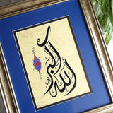Allahu Akbar Modern Islamic Art, Islamic Decor, Islamic Gift, Islamic Quote Wall Art, Islamic Calligraphy Art Framed - islamicartstore.com