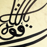 Arabic Calligraphy Home Decor, Quran Surah Al Kahf 'What Allah willed (has occurred); there is no power except in Allah', Islamic Art - islamicartstore.com
