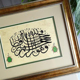 Islamic Home Decor, Surah Yusuf Quran Verse Wall Art, Calligraphy Islamic Painting, Hanging Islamic Wall Art, Islamic Present for Home - islamicartstore.com