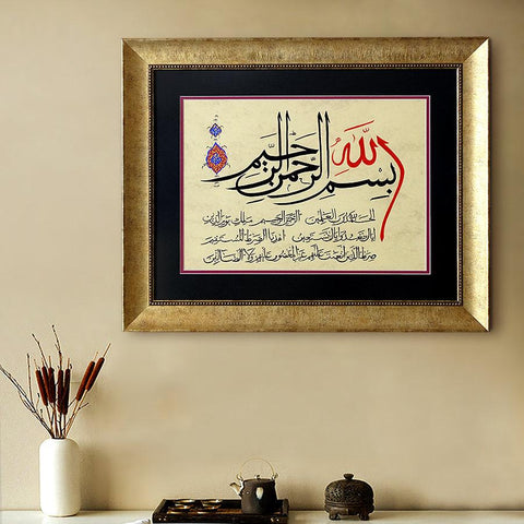 Islamic Decor Art Large Al-Fatiha Quranic Calligraphy Wall Art, Arabic Calligraphy, Islamic Lettering Wall Hanging, Muslim Gift - islamicartstore.com