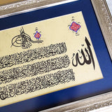 Calligraphy Painting Ayat al Kursi, Islamic Wall Hanging, Islamic Wedding Gift, Islamic Home Decor, Islamic Calligraphy Wall Art - islamicartstore.com