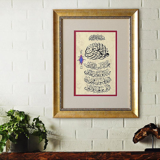 Quran Calligraphy Painting Surah Al-Muzzammil, Calligraphy Islamic Art, Arabic Calligraphy Wall Painting, Arabic Home Decor, Surah Painting - islamicartstore.com