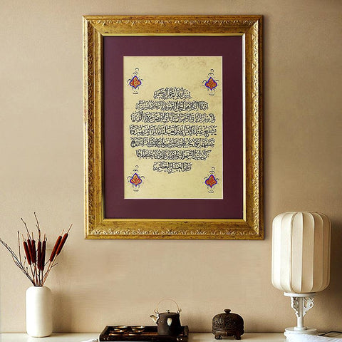 Islamic Home Decor, Ayat Al Kursi Wall Art, Islamic Wall Hanging, Islamic  Wedding