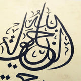 Arabic Wall Art, HANDWRITTEN Koran Verse Surah Fatir, Arabic Calligraphy Wall Art, Islamic Gifts, Muslim Artwork - islamicartstore.com