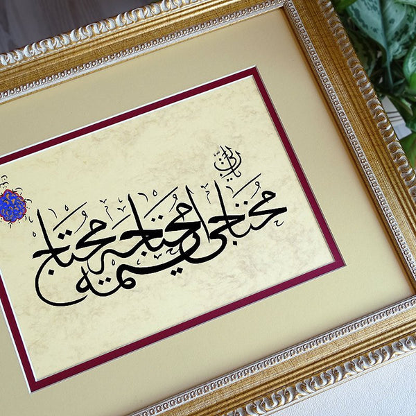 "Housewarming Gift DUA ""Let me be only in need of you Allah"" Arabic Calligraphy Wall Art, Sunnah Islamic Painting, Arabic Decor, Muslim Art"