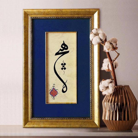 FRAMED ORIGINAL Islamic Painting, Persian Calligraphy, Persian Art, Sufi Philosofy Art, Islamic Gift, Islamic Wall Hanging - islamicartstore.com