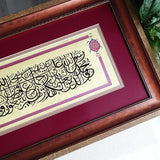 Islamic Lettering Wall Hanging Surah Al-Fath Modern Islamic Art, Housewarming Gift for Muslims, Islamic New Home Gift, Quran Wall Decor - islamicartstore.com