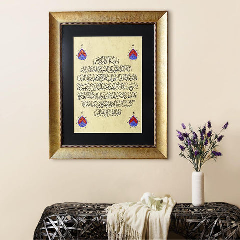 Quranic Painting Ayat ul Kursi, Islamic Wedding Gift, Islamic Calligraphy Wall Art, Islamic Home Decor, Islamic Gift, Islamic Wall Art - islamicartstore.com