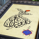 "Rumi Poem Quote ""Appear as you are. Be as you appear"", Whirling Dervish Persian CALLIGRAPHY FRAMED, Sufi Art, Islamic Art, Islamic Decor - islamicartstore.com"