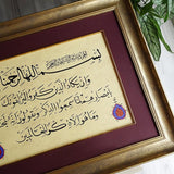 Islamic Wedding Gift, Islamic Housewarming Gift, Nazar Dua, Quranic Calligraphy Art Ayah for Protection, Evil Eye Wall Art, Nikah Gift - islamicartstore.com