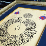 Quranic Surah Fussilat Wall Hanging, Islamic Home Decoration, Arabic Handpainted Calligraphy Wall Art, Quran Ayat Wall Art Decor - islamicartstore.com