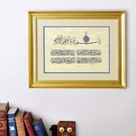 Islamic Wall Art Surah Ali Imran Quranic Painting, Arabic Calligraphy Wall Art, Arabic Home Decor, Framed Calligraphy Art, Islamic Gifts - islamicartstore.com