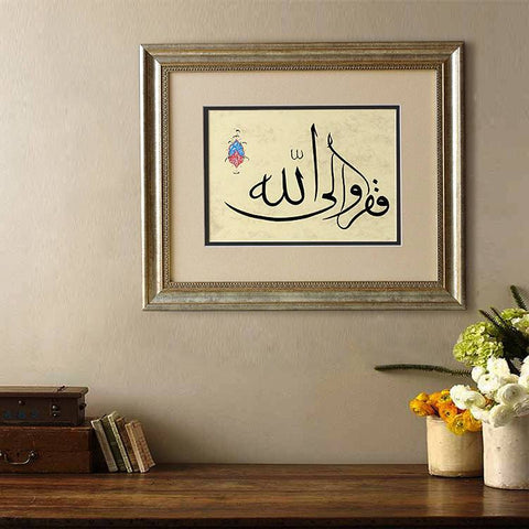 Image result for surah ad dhariyat calligraphy