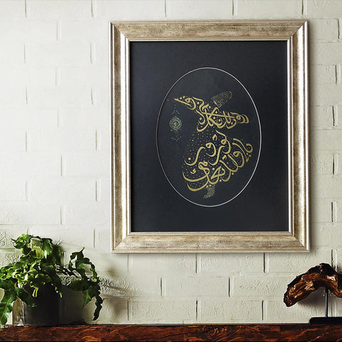 "Original Calligraphy Painting ""Wherever you turn, there is the Face of Allah"" Quran Quote Art, Arabic Calligraphy Framed, Islamic Gifts - islamicartstore.com"
