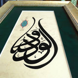 Name of Allah 'Al-Wadud' Arabic Calligraphy Painting, Modern Islamic Wall Art, Eid gift, Calligraphy Allah, Islamic Gift, Muslim Artwork - islamicartstore.com