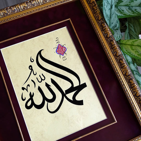 "Alhamdulillah ""Praise be to Allah"" HAND-PAINTED Calligraphy Wall Art Framed, Islamic Art, Arabic Calligraphy Home Decor, Islamic Gifts"