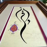 Islamic Decor, Handpainted IQRA Calligraphy Framed Artwork, Islamic Wall Hanging, Islamic Religious Wall Art, Calligraphy Arabic Art - islamicartstore.com
