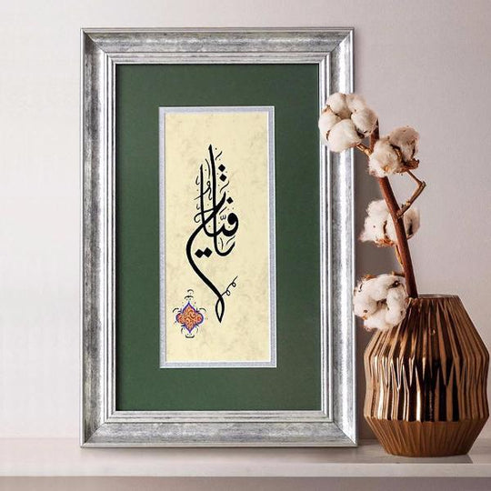 Calligraphy Painting 'al-Fattah' Name of Allah, Framed Arabic Calligraphy Art, Islamic Wall Art, Islamic Painting, Islamic New Home Decor - islamicartstore.com