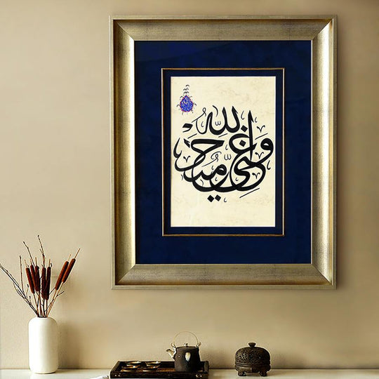 Islamic Wall Art 'Allah is free of need and forbearing' Quranic Calligraphy Surah Al Baqarah, ORIGINAL Religious Art Framed Islamic Painting - islamicartstore.com