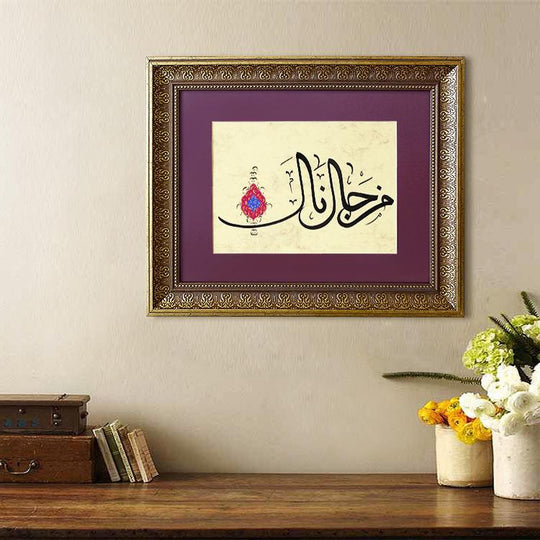 "Quote Wall Art ""The one who seeks finds"", Vintage Islamic Home Decor, Arabic Calligraphy Wall Art, Muslim Gifts, Islamic Wall Art - islamicartstore.com"