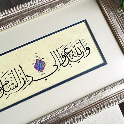 Muslim Wall Decor 'Allah invites to the Home of Peace and guides' ORIGINAL Islamic Calligraphy Home Decor, Islamic Wall Art, Islamic Gifts - islamicartstore.com