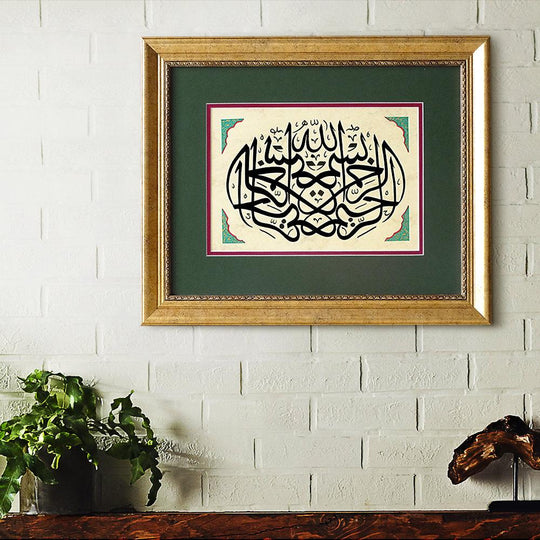 "Double Bismillah ORIGINAL Islamic Wall Art, Muslim Decor, Dhikr Islamic Calligraphy Painting 18""x15"", Islamic Wall Frame, Islamic Artwork - islamicartstore.com"
