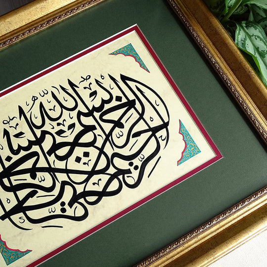 Bismillah Wall Art, Arabic Writing Gift, Arabic Wall Decor, Bismillah Painting Arabic Talisman, Eid Wall Frame, Ramadan Frame Gold Green