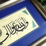 Islamic Art 'Allah guides whom He wills to a straight path' Islamic Home Decor, Arabic Calligraphy Wall Hanging Traditional Gift for Muslims - islamicartstore.com