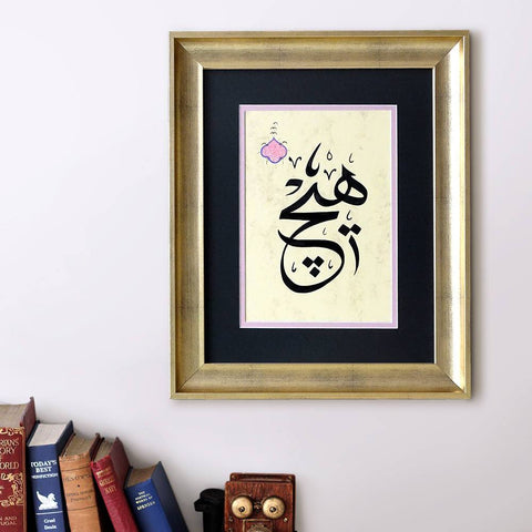 Persian Calligraphy Sufi Wall Art, FRAMED ORIGINAL Islamic Painting, Persian Art, Sufi Home Decor, Islamic Gifts, Islamic Wall Art - islamicartstore.com