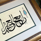 "HANDWRITTEN HADITH on Compassion ""He who has no compassion will receive none"" Arabic Calligraphy Wall Art, Arabic Wall Decor, Islamic Gifts - islamicartstore.com"
