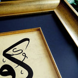 "KUN FAYAKUN ""Be!""And it is"" Arabic Calligraphy Art Framed, Islamic Wall Art, Calligraphy Wall Decor, Islamic Painting, Gift for Muslim - islamicartstore.com"